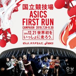 190724asics-first-run