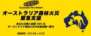 Oz-desaster-relief_main